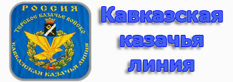 Кавказская казачья линия