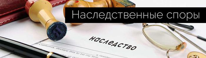 Наследственные споры - Юридические агентство ЗАЩИТНИК26.рф