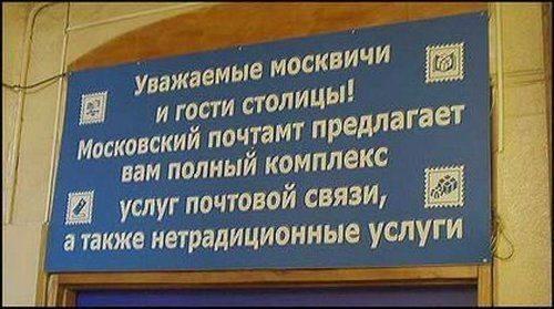 Московский почтамт оказывает нетрадиционные услуги