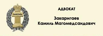 Партнер Юридического агентства Защитник26.рф - Адвокат Закаригаев Камиль Магомедсаидович