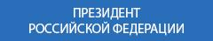 Сайт Президента Российской Федерации - kremlin.ru