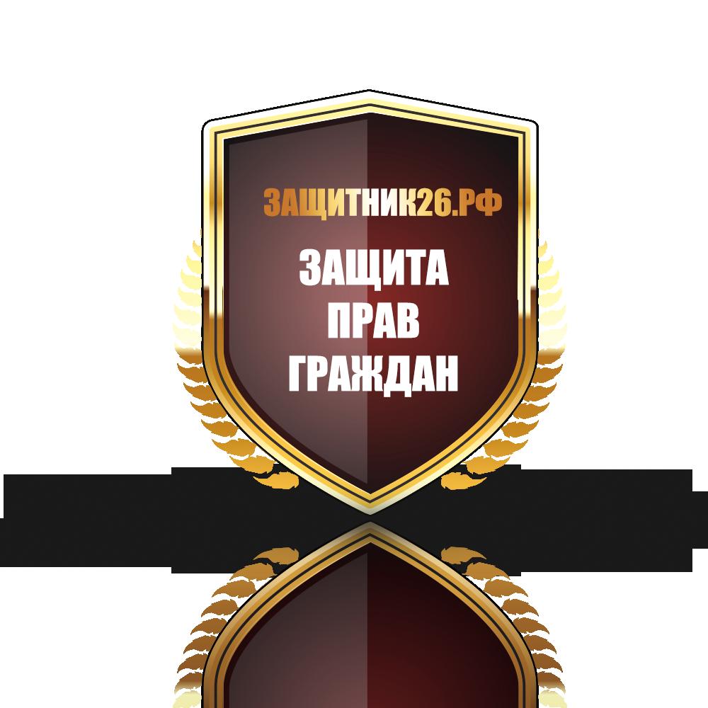 Юридическая консультация БЕСПЛАТНО | Юридическое Агентство Защитник26.рф