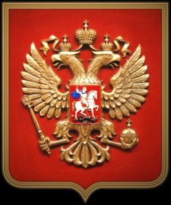 Герб Российской Федерации - www.zaschitnik26.ru