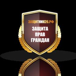Юридические услуги от ЮА ЗАЩИТНИК26.рф -, в том числе, бесплатная юридическая консультация