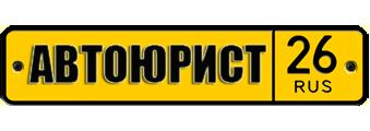 АвтоЮрист в Ставропольском крае и на всем Северном Кавказе - АвтоЮрист-26.рф