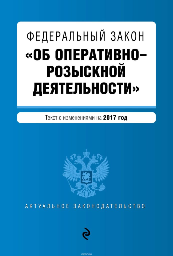 ФЗ Об оперативно-розыскной деятельности