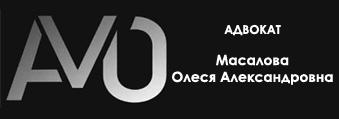 Партнер Юридического агентства Защитник26.рф - Адвокат Масалова Олеся Александровна