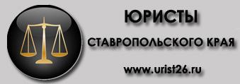 Партнер Юридического агентства Защитник26.рф - Сайт ЮРИСТЫ СТАВРОПОЛЬСКОГО КРАЯ