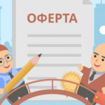 Оферта. Договор оферты.