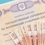 Материнский капитал будет увеличен с 2020 года